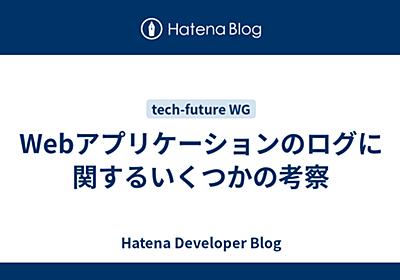 Webアプリケーションのログに関するいくつかの考察 - Hatena Developer Blog