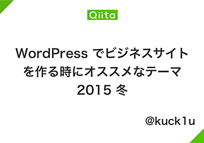 WordPress でビジネスサイトを作る時にオススメなテーマ 2015 冬 - Qiita