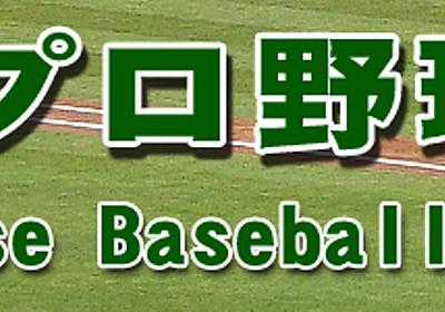 日本プロ野球記録