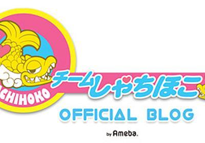 | チームしゃちほこオフィシャルブログ Powered by Ameba