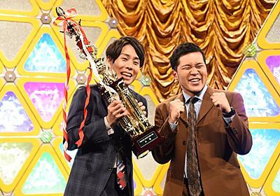 「NHK新人お笑い大賞」優勝は令和ロマン!決勝でさや香下す - お笑いナタリー