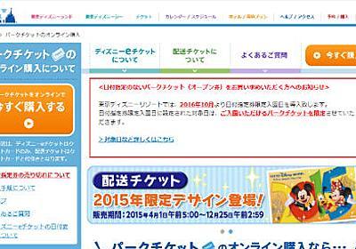 東京ディズニーリゾート、日付指定券限定の入園日を導入 2016年10月から - ねとらぼ