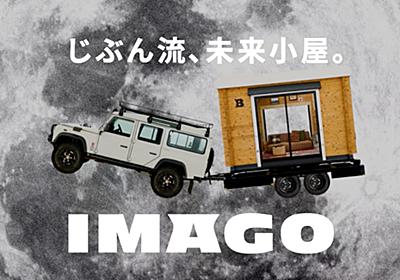 TOP|第三のトコロ IMAGO