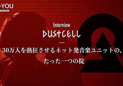 音楽ユニット「DUSTCELL」インタビュー 謎に包まれたヴェールの向こう側 - 他にない「DUSTCELL」という個性 時代を象徴する2人の、たった一つの掟(KAI-YOU Premium)