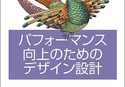 O'Reilly Japan - パフォーマンス向上のためのデザイン設計