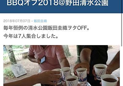 """ぐれ on Twitter: """"飯田圭織バスツアーの被害者はその後も毎年オフ会して家族ぐるみの付き合いして何やかんやで幸せそうにやってることを付け加えておきたい https://t.co/TSYiAtOJSn"""""""