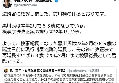 「黒川氏は68歳(2025年)まで検事総長として君臨できる」法務省が公式見解   Buzzap!