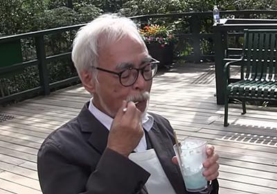 「尊い」「なんか安心する」 宮崎駿監督が、ほくほく顔でジブリ飯を楽しむレア映像にネット民歓喜 - ねとらぼ