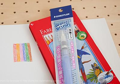 水彩色鉛筆と水筆ペンの使い方 - HHS