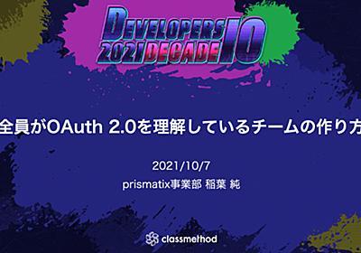 全員がOAuth 2.0を理解しているチームの作り方 #devio2021   DevelopersIO