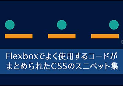 保存しておくと便利!CSS Flexboxでよく使用するコードがまとめられたCSSのスニペット集 | コリス
