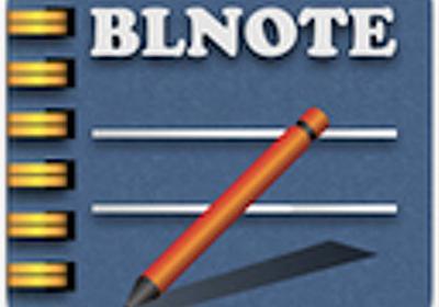 好きなフォントをインストールして使えるiPhone用メモ帳アプリ『BLNOTE』