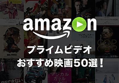 【2018年!】amazonプライムビデオおすすめ映画50本を真面目に選んでみた2! - アバウト映画公園
