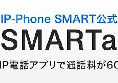 無料で取得できる050電話番号まとめ!SMARTalkとブラステルが2強!?