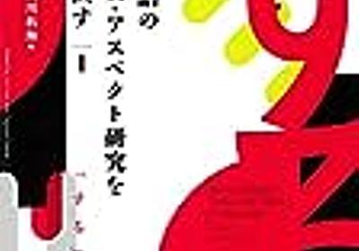 【宣伝】『日本語のテンス・アスペクト研究を問い直す 第1巻「する」の世界』が発売されました(編集+論文の執筆を担当) - 誰がログ