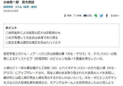 「ディープラーニングは最小二乗法」で物議 東大・松尾豊氏「深い関数の方が重要」 - ITmedia NEWS