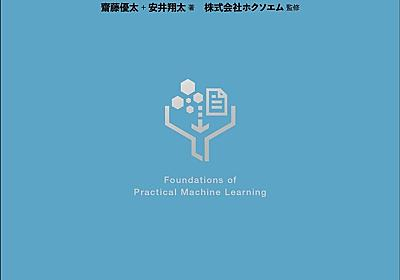 『施策デザインのための機械学習入門』という本を技術評論社さんから出版します - Counterfactualを知りたい