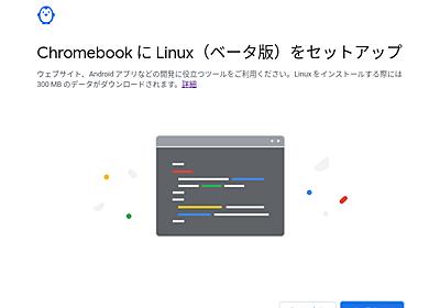 ChromebookにLinuxを入れてまともなターミナルを得る - おかゆ++
