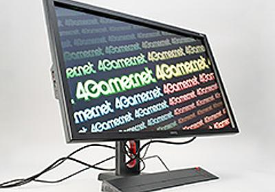 「XL2720」レビュー。BenQ ZOWIEの144Hz対応27インチディスプレイは他社製品と何が違うのか - 4Gamer.net