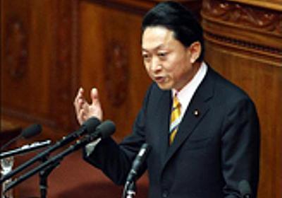 痛いニュース(ノ∀`) : 鳩山首相「労働なき富は社会的大罪」 - ライブドアブログ