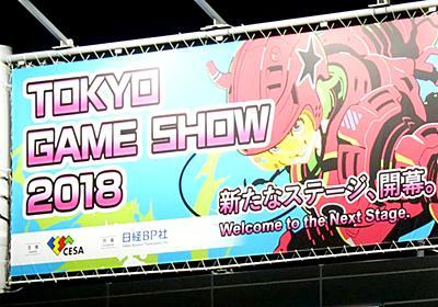 東京ゲームショウ2018開幕、全記事一覧まとめ - GIGAZINE