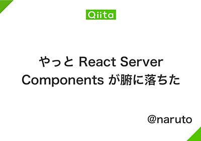 やっと React Server Components が腑に落ちた - Qiita