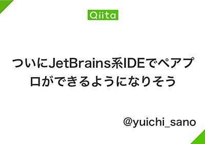 ついにJetBrains系IDEでペアプロができるようになりそう - Qiita