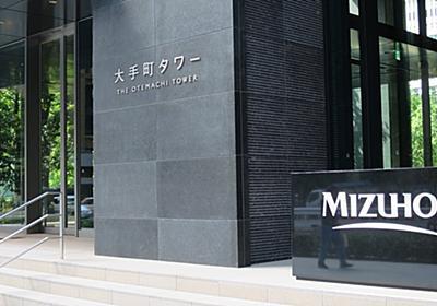 みずほ銀行のシステム統合プロジェクト、投資額が4000億円台に膨らむ | 日経 xTECH(クロステック)