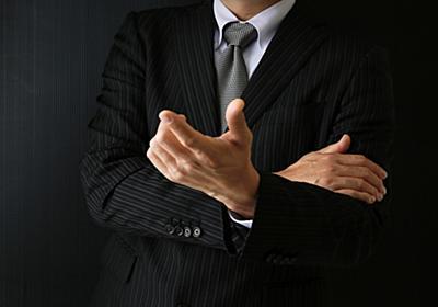 「世の中全て分かっている系」が厄介な理由 (1/2) - ITmedia ビジネスオンライン