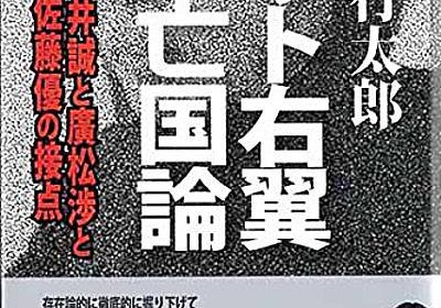 ある朝、埼玉県警の刑事が二人、玄関に立っていた。  それから、暴行事件の日馬富士に対するような執拗な取り調べが続いた。すべて疑わしい文章の部分には、資料を提出し、論理的且つ実証的に反論し、それが認められ、疑惑は晴れたと思っていたら、検察から呼び出しがあり、訪ねて行くと、取り調べの内容とは全く関係ない「ダニ」という言葉が、「名誉棄損?」「人権侵害?」「侮辱罪?」に当たると高圧的な若い検事に言われ、反論しようとしたが、認めるか裁判所にいくかと脅迫され、無理矢理、印鑑を押させられてしまった。  罰金(科金)9