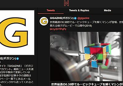 Twitterを広告なしの超軽量に変える「nitter」、タイムラインをRSS化することも可 - GIGAZINE
