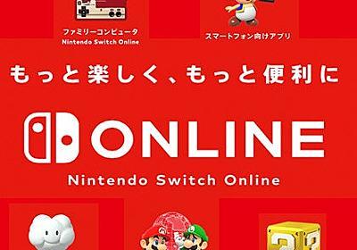 Nintendo Switch Online、本日より正式スタート、他 | 忍之閻魔帳