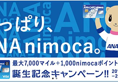 【nimoca利用履歴紹介サービス】ニモカポイントをWeb上で確認するための必須な手続き - ANAマイルとJALマイルを求めて