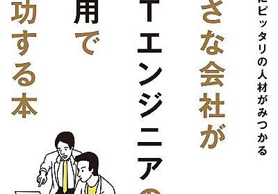 使えない「自称エンジニア」と重宝する「本物のエンジニア」を見分ける方法 – 日本実業出版社