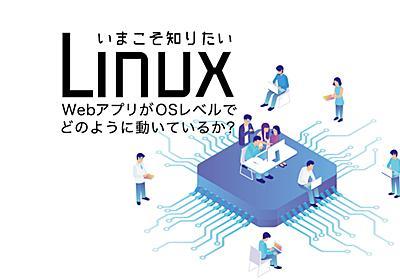 いま知っておきたいLinux─WebアプリがOSのプロセスとしてどのように見えるか?を運用に生かす - エンジニアHub Webエンジニアのキャリアを考える!