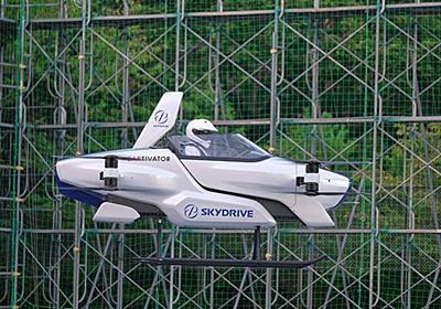 辞めトヨタが創る空飛ぶクルマ もの作りスタートアップの試金石に:日経ビジネス電子版