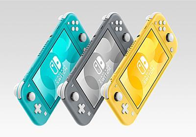 任天堂、廉価版「Switch Lite」9月発売 本体とコントローラーを一体化 1万9980円 - ITmedia NEWS