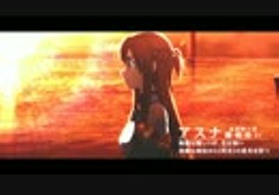 【MAD】Sword Art Online 1st【ソードアート・オンライン】