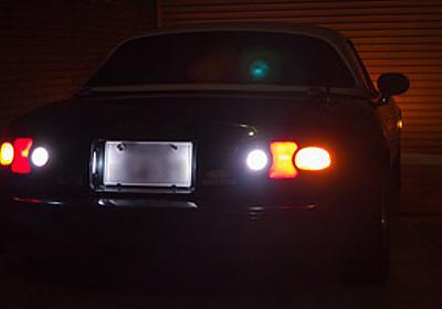 ユーノスロードスターの外装ライトを全てLED化!やり方とメリットを解説   55ドライブ -楽しいドライブコースから始まる、魅惑のカーライフ-