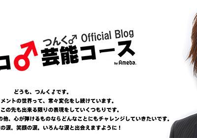 しげさん。 | つんく♂オフィシャルブログ 「つんブロ♂芸能コース」 powered by アメブロ