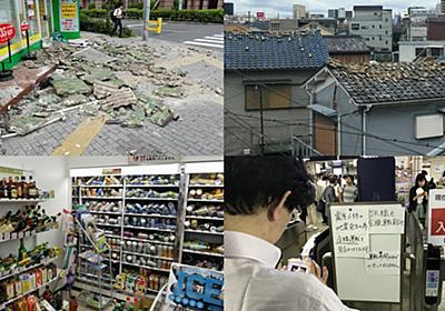 大阪府北部・茨木市などで震度6弱の地震発生、GIGAZINE編集部の被害写真まとめ - GIGAZINE
