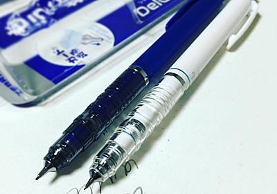 【折れないシャーペン】デルガードに0.3mmと0.7mm登場です! - 『本と文房具とスグレモノ』