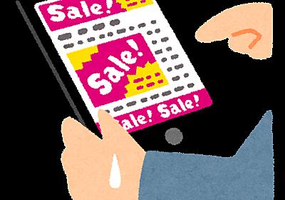 武雄市の小学生が使っているタブレットにバナー広告が入っている件 - 畳之下新聞