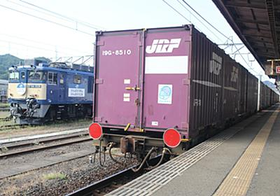JR貨物、山陰本線など迂回運転終了へ - 山陽本線貨物列車9/30再開 | マイナビニュース
