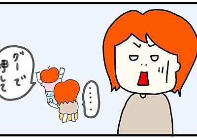 幼児にマッサージは大切なコミュニケーション?!ハマりすぎ注意です - 広く浅くまるく