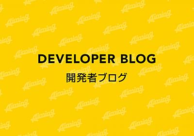 RSpec を使い始める人が読むべき N 個のドキュメント │ Aiming 開発者ブログ