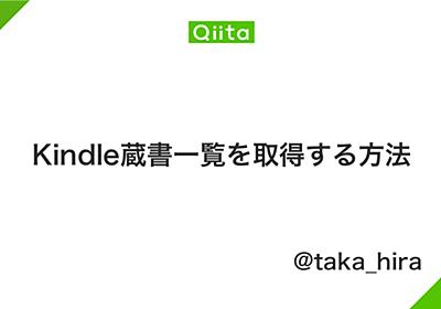Kindle蔵書一覧を取得する方法 - Qiita