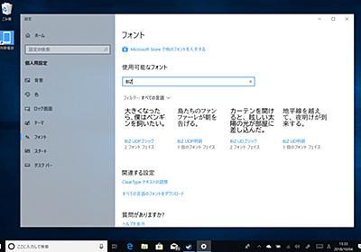 モリサワ、「BIZ UDフォント」の「Windows 10 October 2018 Update」採用を正式発表 - 窓の杜