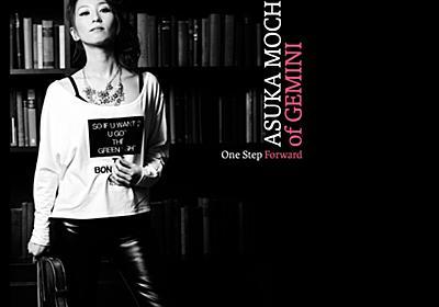 Asuka MochizukiのOne Step Forward  –  美音の世界のおすすめジャズ