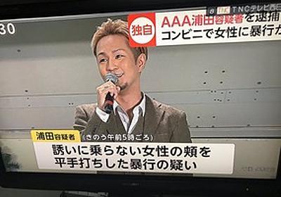 痛いニュース(ノ∀`) : AAA浦田直也、コンビニでナンパ「俺を知らないの?」→女性「知らない」→女性にビンタ、逮捕 - ライブドアブログ